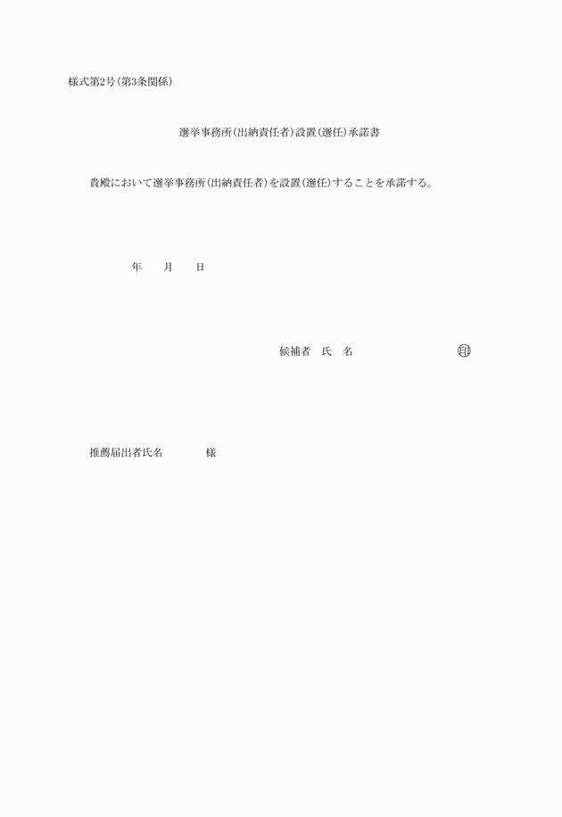 吉備中央町公職選挙法等執行規程